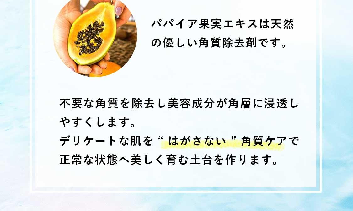 """パパイア果実エキスは天然の優しい角質除去剤です。デリケートな肌を""""はがさない""""角質ケアで正常な状態へ"""