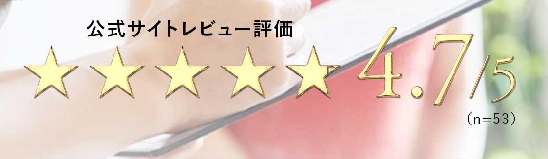 ロベクチン日本公式サイト、レビュー評価4.7/5(n=53)
