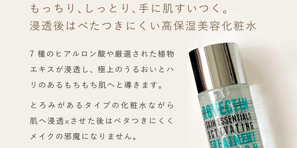 もっちり、しっとり、手に肌吸いつく。浸透後はべたつきにくい高保湿美容化粧水
